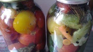 Как приготовить маринованные овощи на зиму.АССОРТИ.