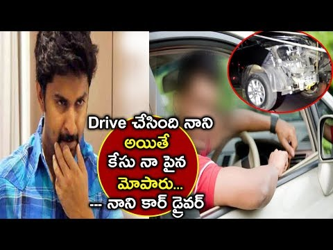 Hero Nanni Unbelievable Twist In Naani Car Accident | Naani Driver Revealed Facts Of Car Accident..|