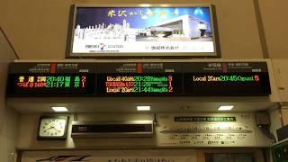 JR東日本 米沢駅 発車標(LED電光掲示板)