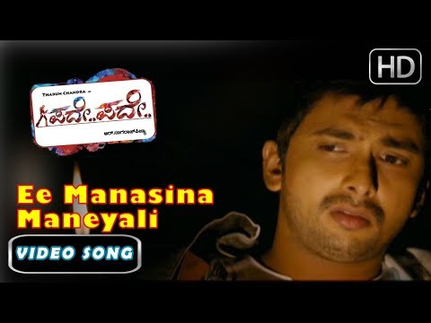 Pade Pade Kannada Movie Feeling Song   Ee Manasina Maneyali   Vijay Prakash   Kannada new songs 94