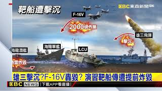 漢光前夕 海陽靶艦被擊沉 傳濟陽艦上場