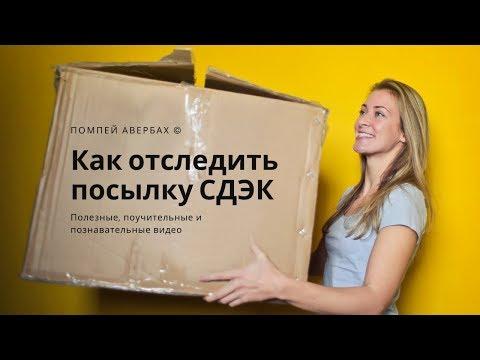 Как отследить посылку СДЭК (отслеживание посылки CDEK)