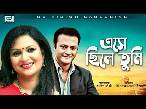 Eshechile Tumi | Richi Solaiman | Shahed Shorif Khan | Ria | New bangla natok 2017 | CD Vision