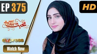 Pakistani Drama | Mohabbat Zindagi Hai - Episode 375 | Express TV Dramas | Javeria Saud