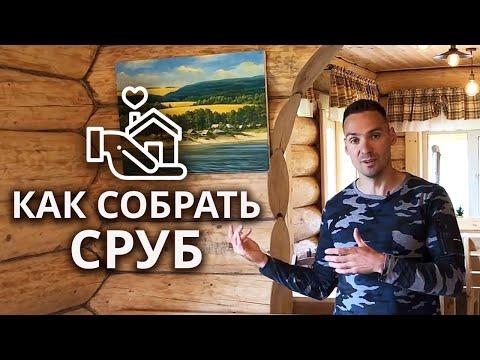 Строительство дома из бревна ручной рубки | Как построить бревенчатый дом?