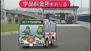 広島市南区宇品にあったtSSプラザ住宅展宇品のCM。