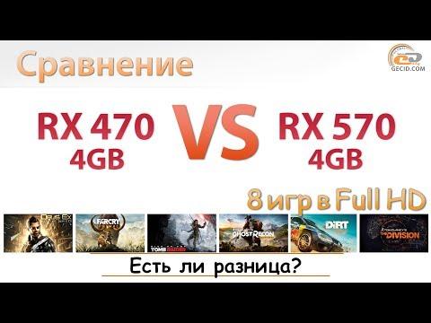 Radeon RX 470 4GB Vs Radeon RX 570 4GB: спортивное сравнение еще вчера массовых видеокарт