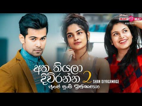 Download සත්තයි ගොඩක් දුක හිතෙයි | Ape Punchi Ithihasaya   Shan diyagamage New Song 2019 | New Sinhala Video7