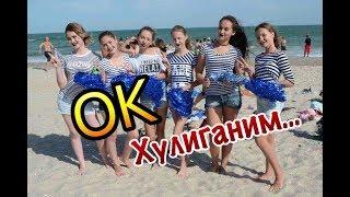 Open Kids Хулиганить / Приколы в лагере