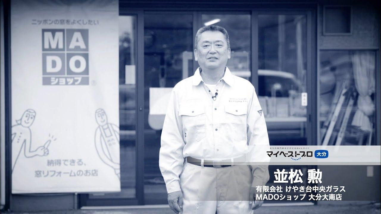 並松勲プロ