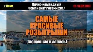 🏓 Лучшие моменты (попавшие в кадр) Чемпионата России по настольному теннису в г. Сочи 2017