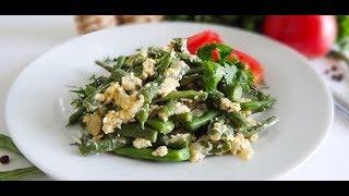 Салат с яйцом и  стручковой фасолью