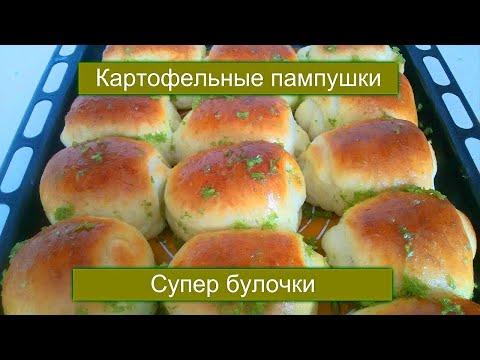 КАРТОФЕЛЬНЫЕ ПАМПУШКИ .