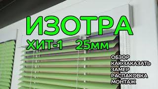 ОБЗОР горизонтальных жалюзи ИЗОТРА-25 (подробно)