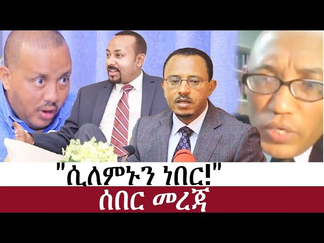 Daily Ethiopian News November 20, 2019