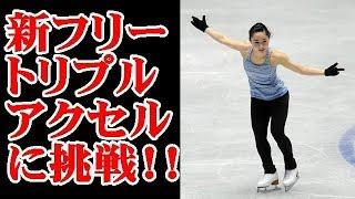 樋口新葉選手 新フリー「愛の賛歌」でトリプルアクセル挑戦へ!!#WakabaHiguchi