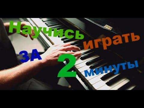 Играем по нотам на виртуальном пианино
