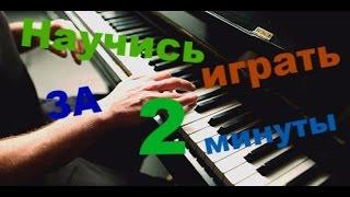 Самая легкая и известная мелодия на пианино - урок для новичков #2