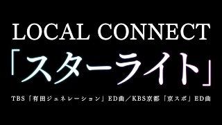 スターライト/LOCAL CONNECT LOCAL CONNECTが4月26日にリリースする1st...