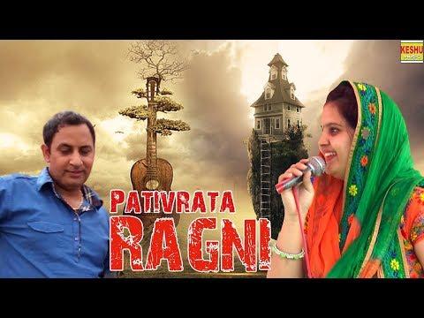 Pativrata Ragni || Pativrata Ragni Download Full HD || New August Ragni || Keshu Music