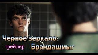 Черное зеркало: Брандашмыг(2018)/трейлер/фантастика/ триллер/ драма