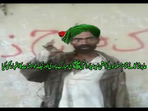Abid Shaka Special Message For All Muslim