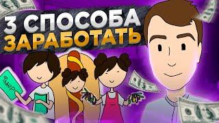 постер к видео Заработок в 12 лет (Анимация) Это Бизнес Детка 13+