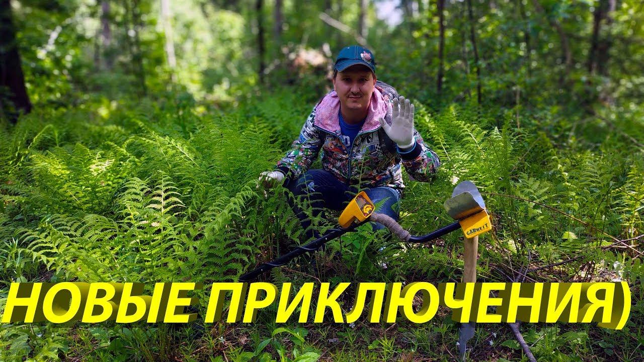 《КОП 2019》ПЕРВЫЙ ПОИСК С МД В ПОДМОСКОВЬЕ! ➔➔➔