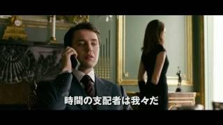 「TIME/タイム」2月17日(金)TOHOシネマズ 日劇他全国ロードショー.