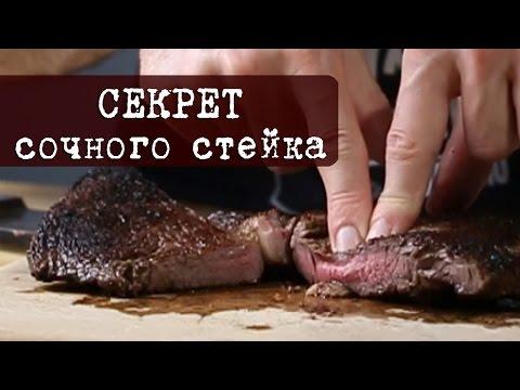 Как пожарить стейк из говядины чтобы был мягкий и сочный