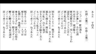 練習唱日本演歌-あんた-千昌夫.