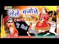 Le Le Maza Le Devnarayan bhajan।। new DJ remix song singer ramkishan Gujjar