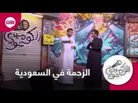 الكوميدي_شو | أنواع السائقين في الدول العربية وقت الزحمة#  - نشر قبل 2 ساعة