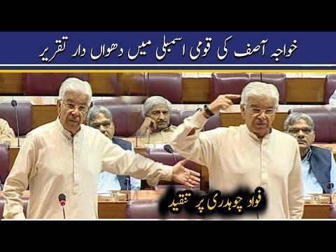 Khawaja Asif aggressive