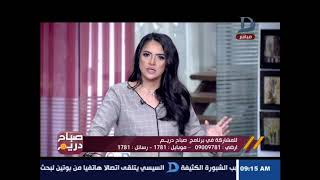 صباح دريم | مع منة فاروق و شكاوى المواطنين من مدينتى الشيخ زايد و الشروق حلقة 5-12-2017