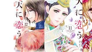 天に恋う(13)