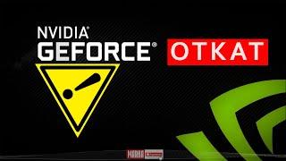 После обновления драйвера видео карты Nvidia мерцает, глючит экран! как откатить драйвер? 452.06