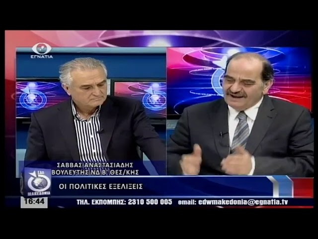 Ο Σ  Αναστασιάδης στην Εγνατία Τηλεόραση 22 04 2019