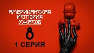 """Обзор сериала """"Американская история ужасов"""" 8 сезон 1 серия"""