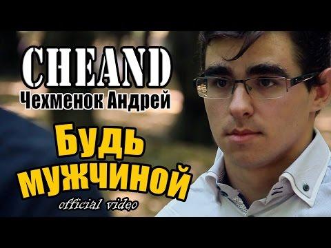 CheAnD - Будь мужчиной