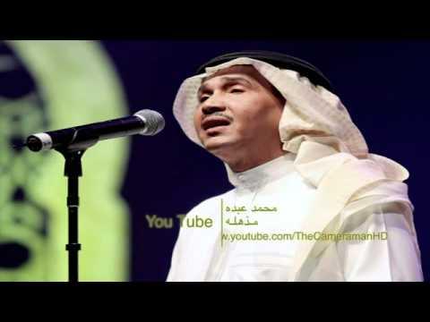 محمد عبده - مذهله