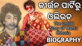Mantu Chhuria Biography || Singer Mantu Chhuria Life story Latest video || Sambalpuri Video