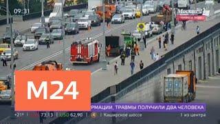 Смотреть видео В результате ДТП на Крымском валу пострадали два человека - Москва 24 онлайн