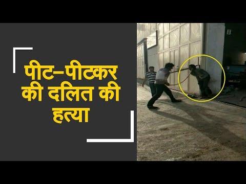Dalit man beaten to death in Gujarat's Rajkot   गुजरात में पीट-पीटकर कर दी गई दलित की हत्या