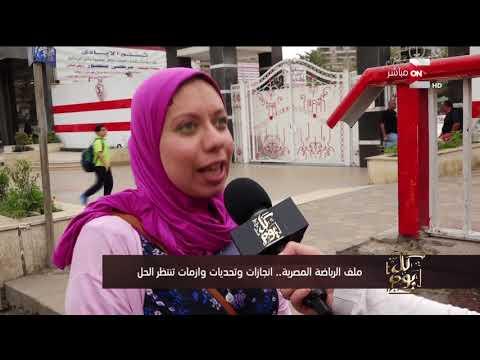 كل يوم - ملف الرياضة المصرية .. انجازات وتحديات وأزمات تنتظر الحل  - نشر قبل 5 ساعة