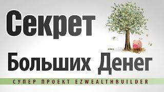 7 Готовых схем как заработать в интернете 98 000 рублей