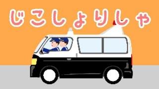 パトカーの名前が学べる幼児向けアニメーションだよ thumbnail