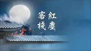 《 紅塵客棧 》  李幸倪 + 張暘 (詞:方文山   曲:周杰倫)