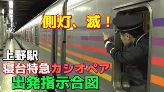 上野駅地平ホームは基本的に乗降終了合図での発車扱いですが、寝台特急...