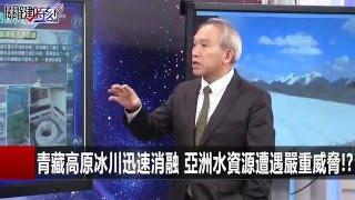 青藏高原冰川迅速消融 亞洲水資源遭遇嚴重威脅!? 劉燦榮 馬西屏 20151211-6 關鍵時刻 thumbnail